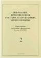 Избранные произведения русских и зарубежных композиторов. Переложение для домры и фортепиано выпуск 2й